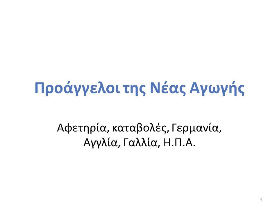 Προάγγελοι της Νέας Αγωγής 1889 : Αφετηρία της παγκόσμιας παιδαγωγικής κίνησης ‹‹Νέα Αγωγή›› Καταβολές-αναφορές.