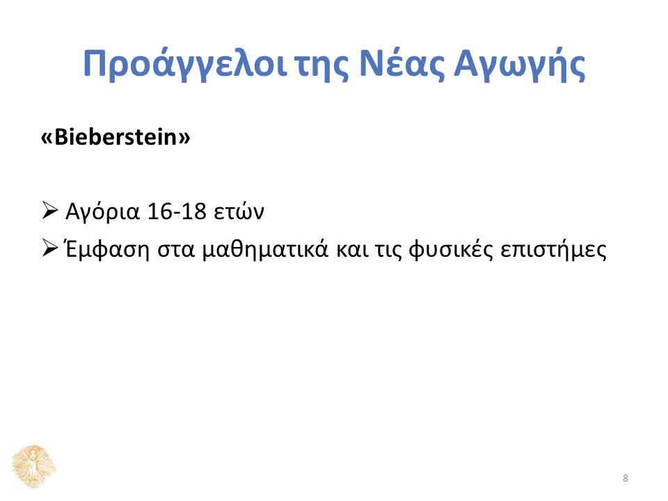 Νέα Αγωγή και Ελλάδα Πως μεταφέρθηκαν οι ιδέες της Νέας Αγωγής στην ελληνική πραγματικότητα 19