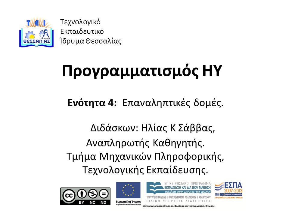 Τεχνολογικό Εκπαιδευτικό Ίδρυμα Θεσσαλίας Προγραμματισμός ΗΥ Ενότητα 4: Επαναληπτικές δομές.