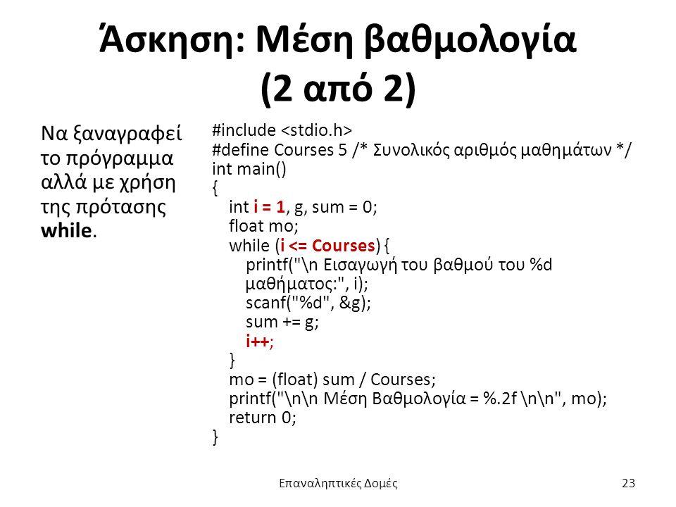 Άσκηση: Μέση βαθμολογία (2 από 2) Να ξαναγραφεί το πρόγραμμα αλλά με χρήση της πρότασης while.