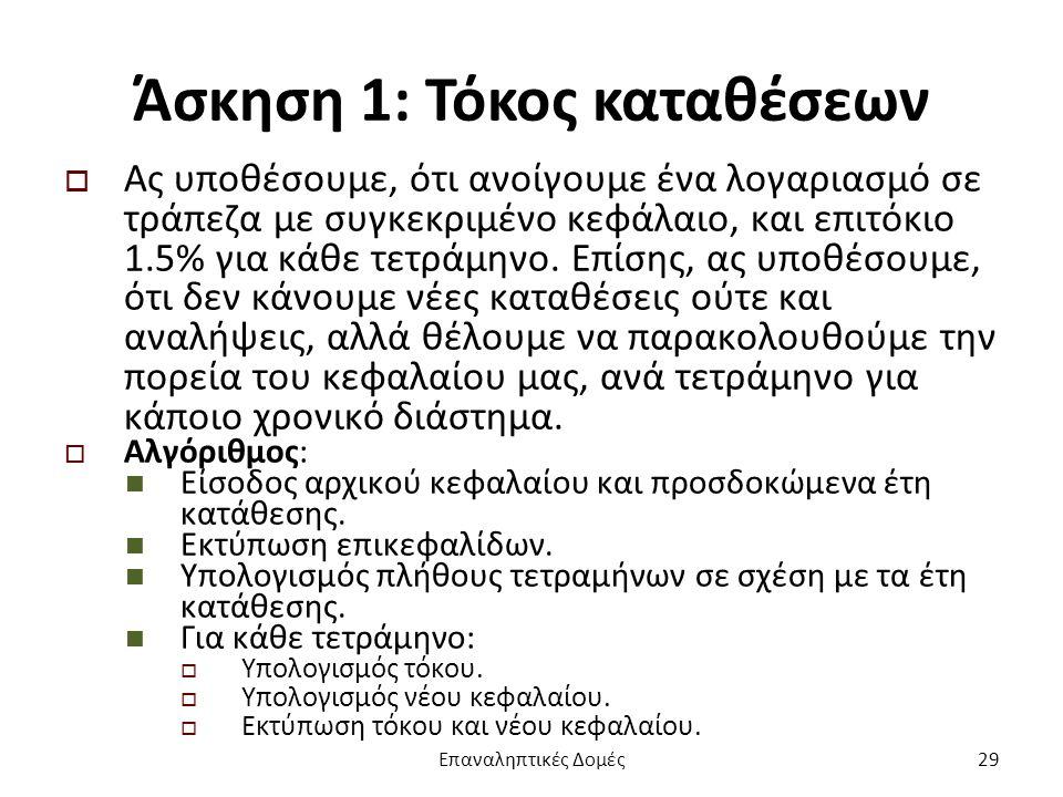 Άσκηση 1: Τόκος καταθέσεων  Ας υποθέσουμε, ότι ανοίγουμε ένα λογαριασμό σε τράπεζα με συγκεκριμένο κεφάλαιο, και επιτόκιο 1.5% για κάθε τετράμηνο.