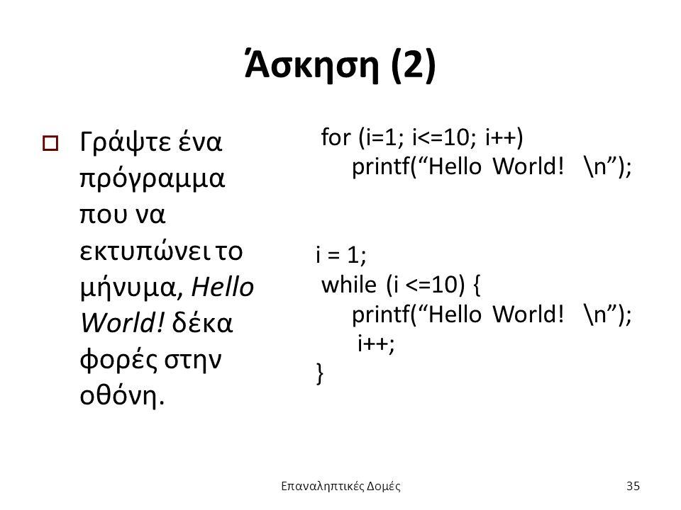 Άσκηση (2)  Γράψτε ένα πρόγραμμα που να εκτυπώνει το μήνυμα, Hello World.