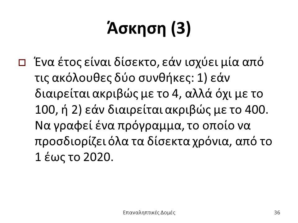 Άσκηση (3)  Ένα έτος είναι δίσεκτο, εάν ισχύει μία από τις ακόλουθες δύο συνθήκες: 1) εάν διαιρείται ακριβώς με το 4, αλλά όχι με το 100, ή 2) εάν διαιρείται ακριβώς με το 400.