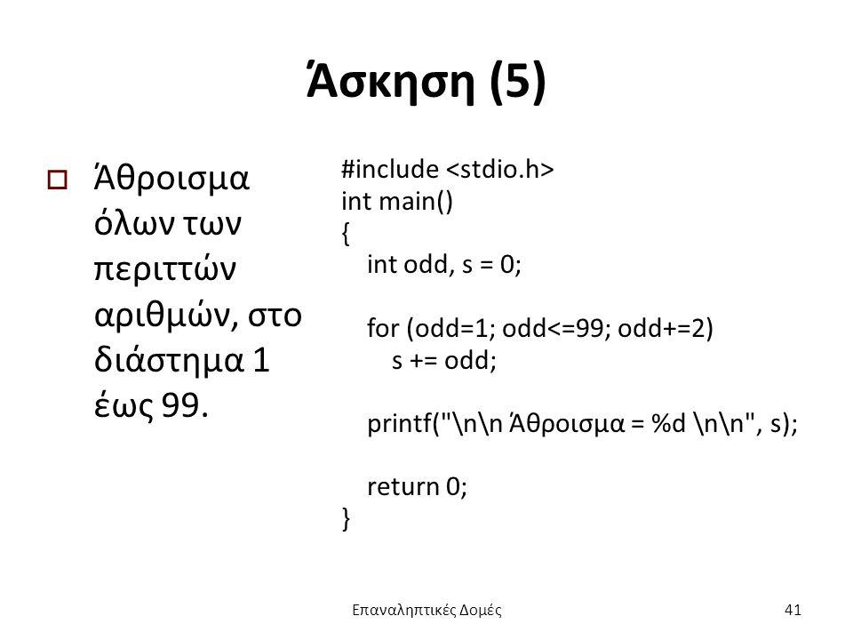 Άσκηση (5)  Άθροισμα όλων των περιττών αριθμών, στο διάστημα 1 έως 99.