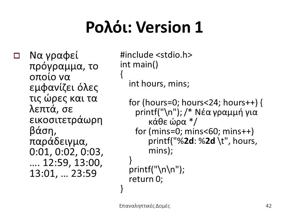 Ρολόι: Version 1  Να γραφεί πρόγραμμα, το οποίο να εμφανίζει όλες τις ώρες και τα λεπτά, σε εικοσιτετράωρη βάση, παράδειγμα, 0:01, 0:02, 0:03, ….