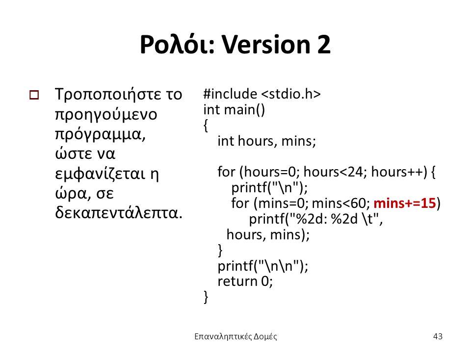 Ρολόι: Version 2  Τροποποιήστε το προηγούμενο πρόγραμμα, ώστε να εμφανίζεται η ώρα, σε δεκαπεντάλεπτα.