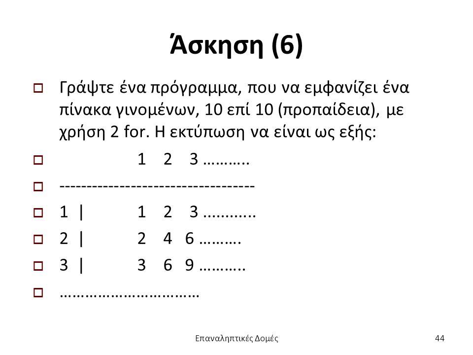 Άσκηση (6)  Γράψτε ένα πρόγραμμα, που να εμφανίζει ένα πίνακα γινομένων, 10 επί 10 (προπαίδεια), με χρήση 2 for.