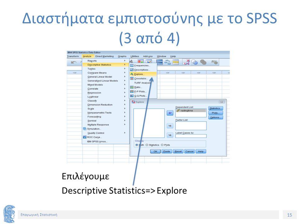 15 Επαγωγική Στατιστική Επιλέγουμε Descriptive Statistics=> Explore Διαστήματα εμπιστοσύνης με το SPSS (3 από 4)
