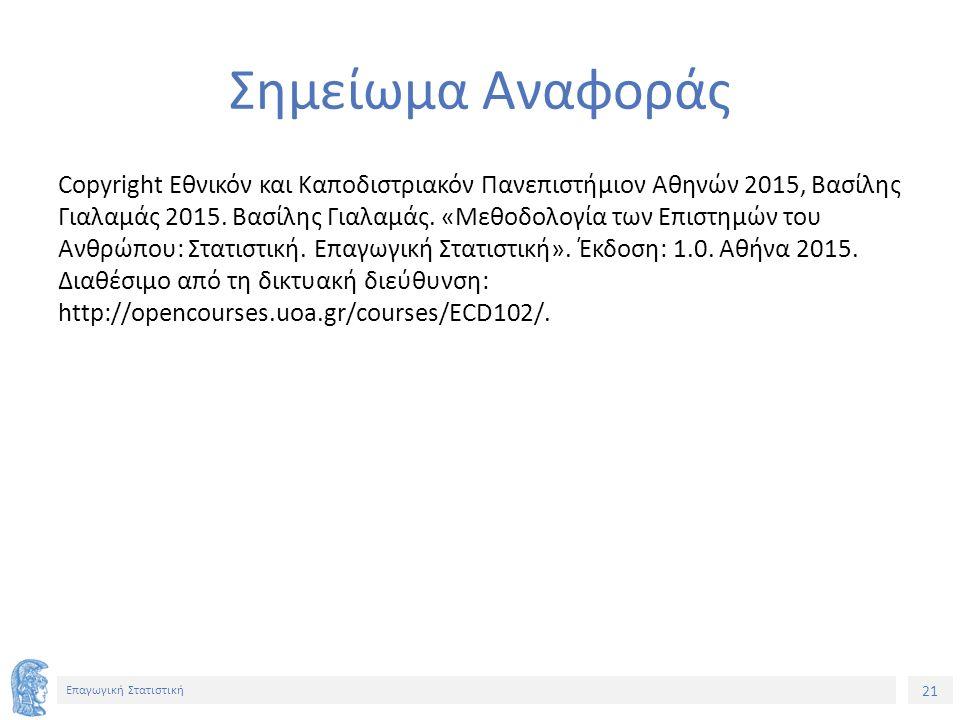 21 Επαγωγική Στατιστική Σημείωμα Αναφοράς Copyright Εθνικόν και Καποδιστριακόν Πανεπιστήμιον Αθηνών 2015, Βασίλης Γιαλαμάς 2015.
