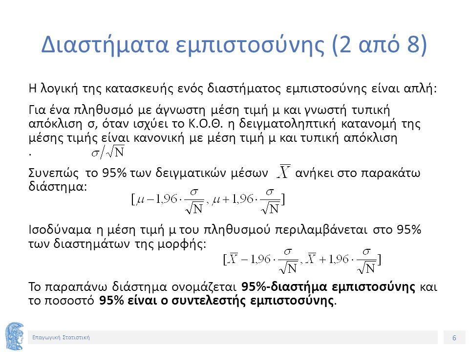7 Επαγωγική Στατιστική Διαστήματα εμπιστοσύνης (3 από 8)