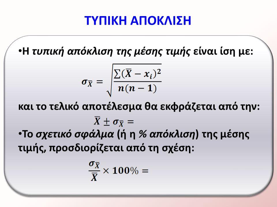 Η τυπική απόκλιση της μέσης τιμής είναι ίση με: και το τελικό αποτέλεσμα θα εκφράζεται από την: Το σχετικό σφάλμα (ή η % απόκλιση) της μέσης τιμής, προσδιορίζεται από τη σχέση: ΤΥΠΙΚΗ ΑΠΟΚΛΙΣΗ