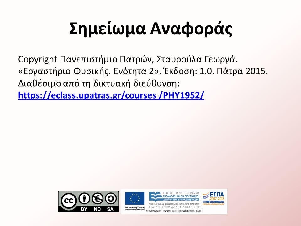 Σημείωμα Αναφοράς Copyright Πανεπιστήμιο Πατρών, Σταυρούλα Γεωργά.