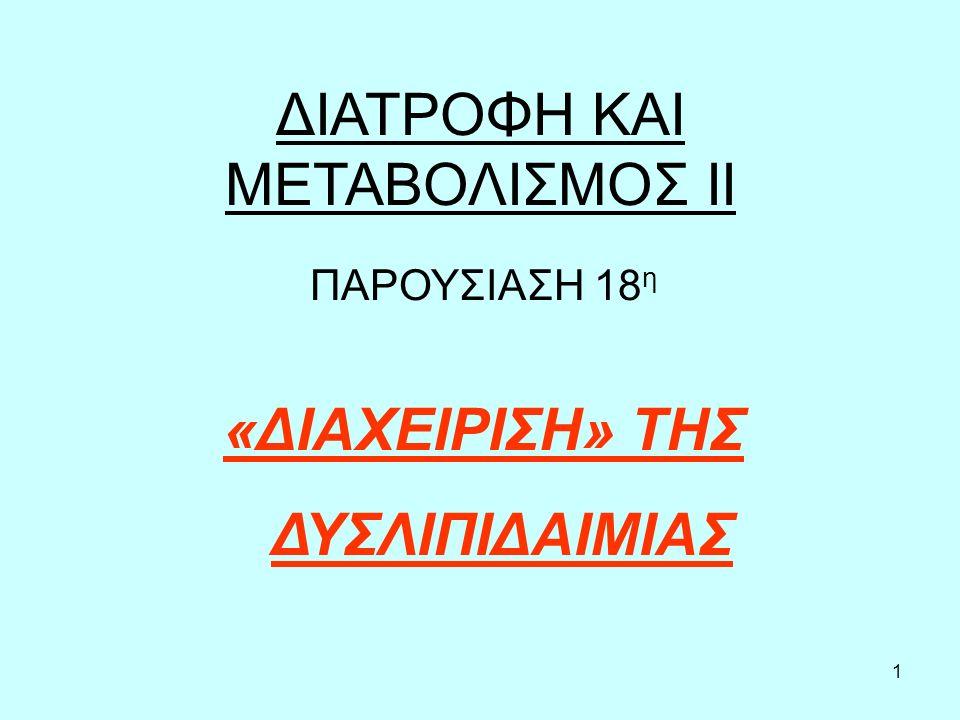 1 ΔΙΑΤΡΟΦΗ ΚΑΙ ΜΕΤΑΒΟΛΙΣΜΟΣ ΙΙ ΠΑΡΟΥΣΙΑΣΗ 18 η «ΔΙΑΧΕΙΡΙΣΗ» ΤΗΣ ΔΥΣΛΙΠΙΔΑΙΜΙΑΣ