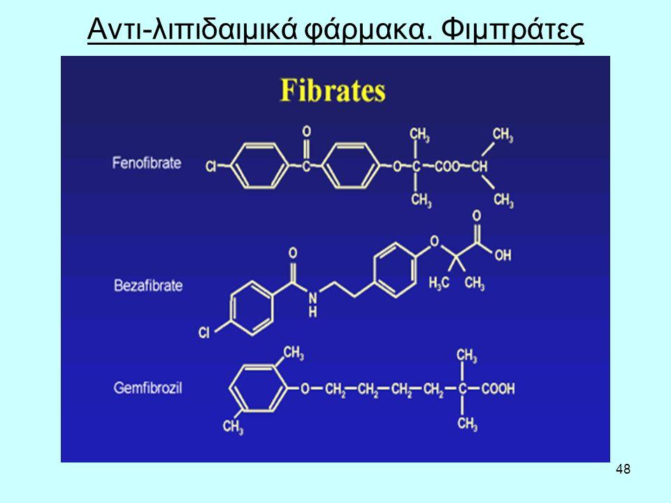 48 Αντι-λιπιδαιμικά φάρμακα. Φιμπράτες