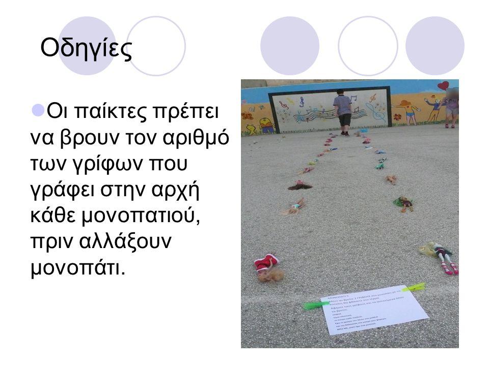 Οδηγίες Οι παίκτες πρέπει να βρουν τον αριθμό των γρίφων που γράφει στην αρχή κάθε μονοπατιού, πριν αλλάξουν μονοπάτι.