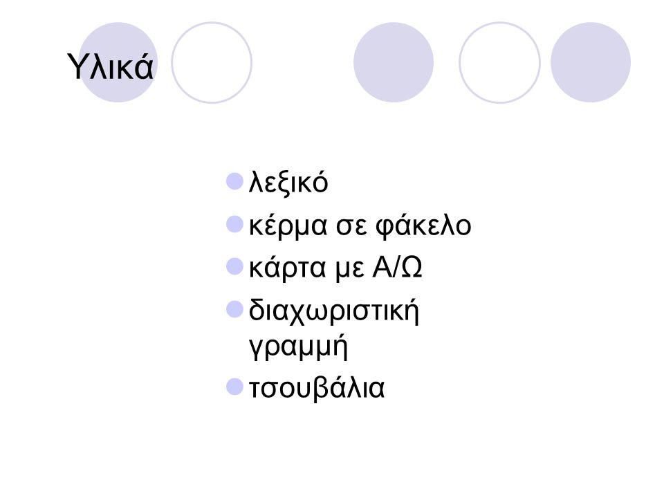 Υλικά λεξικό κέρμα σε φάκελο κάρτα με Α/Ω διαχωριστική γραμμή τσουβάλια