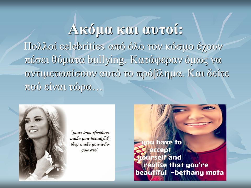 Aκόμα και αυτοί: Πολλοί celebrities από όλο τον κόσμο έχουν πέσει θύματα bullying. Κατάφεραν όμως να αντιμετωπίσουν αυτό το πρόβλημα. Και δείτε πού εί