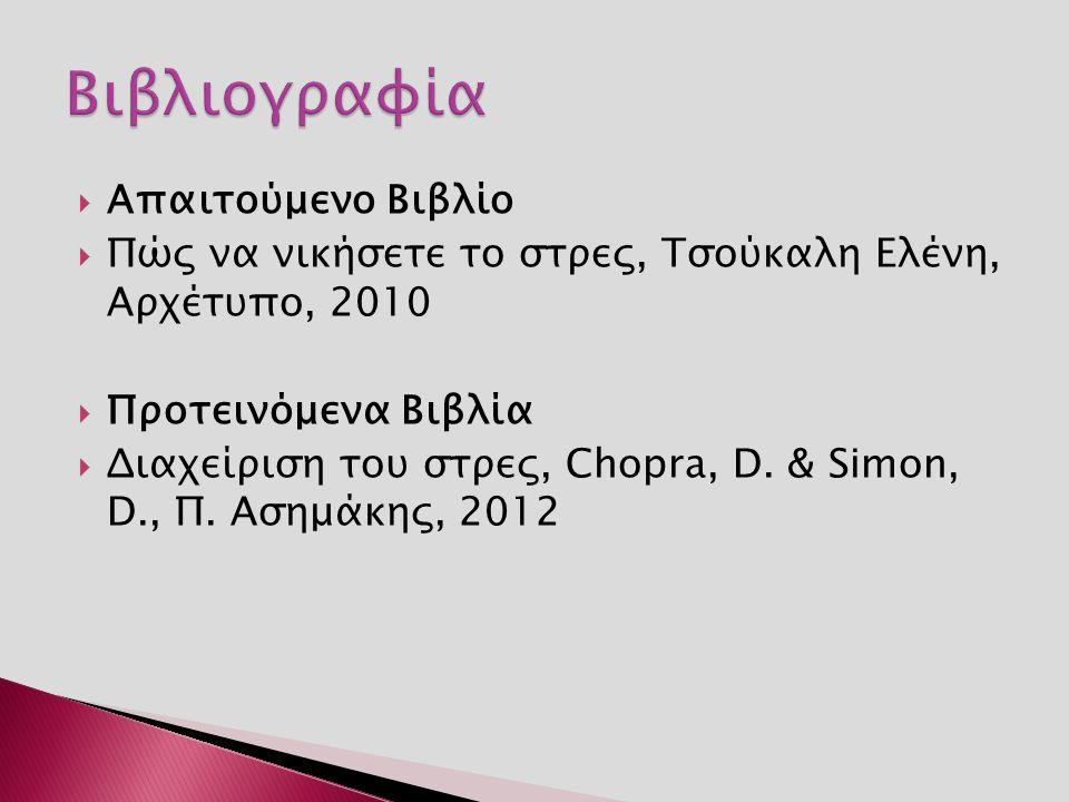  Απαιτούμενο Βιβλίο  Πώς να νικήσετε το στρες, Τσούκαλη Ελένη, Αρχέτυπο, 2010  Προτεινόμενα Βιβλία  Διαχείριση του στρες, Chopra, D.