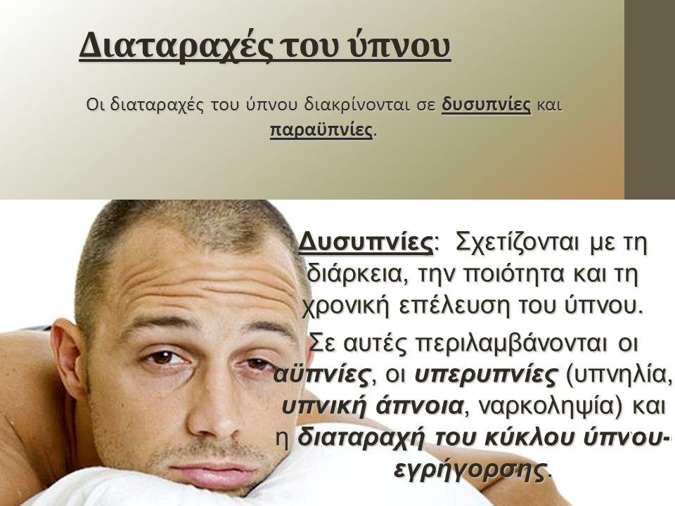 Διαταραχές του ύπνου Οι διαταραχές του ύπνου διακρίνονται σε δυσυπνίες και παραϋπνίες.