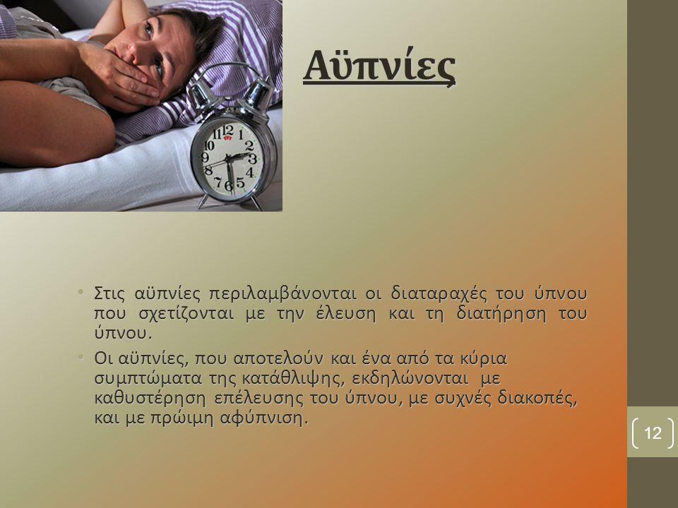 Αϋπνίες Στις αϋπνίες περιλαμβάνονται οι διαταραχές του ύπνου που σχετίζονται με την έλευση και τη διατήρηση του ύπνου.