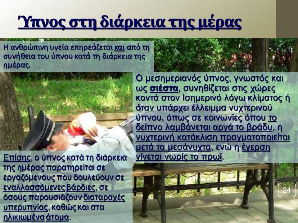 Ύπνος στη διάρκεια της μέρας Η ανθρώπινη υγεία επηρεάζεται και από τη συνήθεια του ύπνου κατά τη διάρκεια της ημέρας.