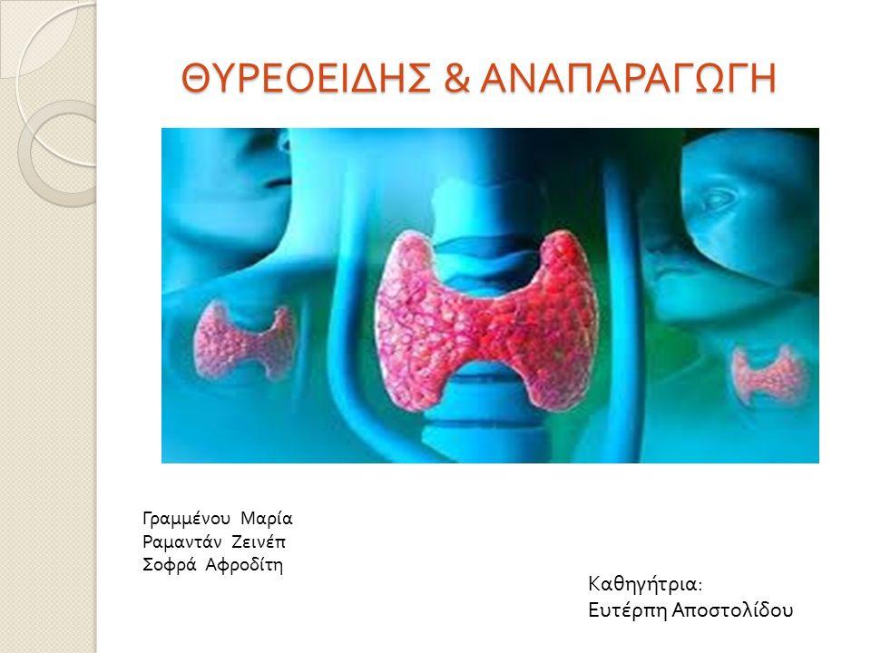 Η λήψη του φαρμάκου από την έγκυο ( θυροξίνη ) μπορεί να επηρεάσει αρνητικά το έμβρυο ; Εάν η μητέρα παίρνει τη σωστή δόση θυροξίνης, δεν έχει πρόβλημα το έμβρυο.