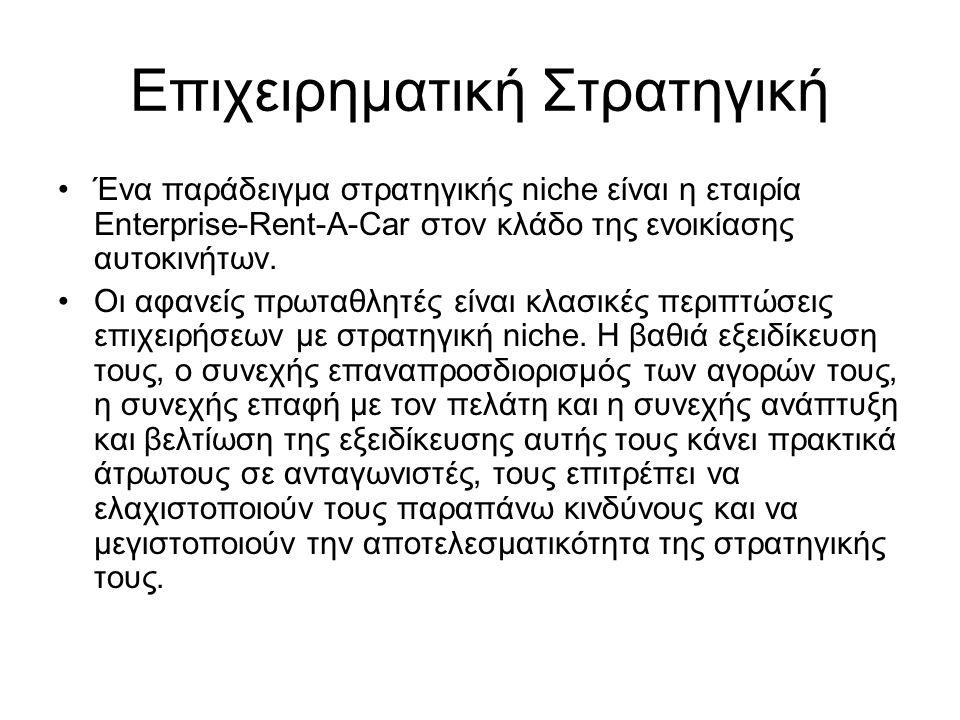 Επιχειρηματική Στρατηγική Ένα παράδειγμα στρατηγικής niche είναι η εταιρία Enterprise-Rent-A-Car στον κλάδο της ενοικίασης αυτοκινήτων.