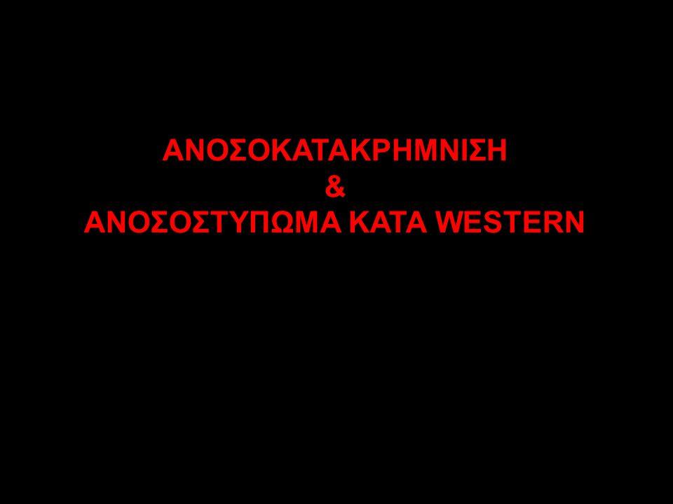 ΑΝΟΣΟΚΑΤΑΚΡΗΜΝΙΣΗ & ΑΝΟΣΟΣΤΥΠΩΜΑ ΚΑΤΑ WESTERN