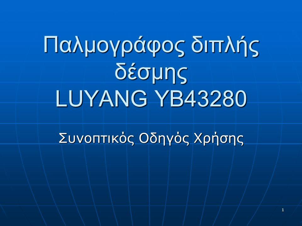 1 Παλμογράφος διπλής δέσμης LUYANG YB43280 Συνοπτικός Οδηγός Χρήσης