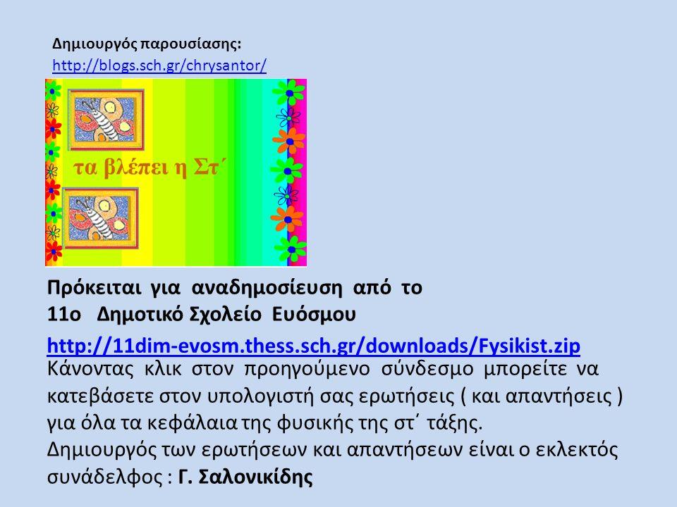 http://11dim-evosm.thess.sch.gr/downloads/Fysikist.zip Πρόκειται για αναδημοσίευση από το 11o Δημοτικό Σχολείο Ευόσμου Κάνοντας κλικ στον προηγούμενο σύνδεσμο μπορείτε να κατεβάσετε στον υπολογιστή σας ερωτήσεις ( και απαντήσεις ) για όλα τα κεφάλαια της φυσικής της στ΄ τάξης.