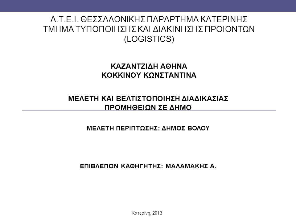 ΔΟΜΗ Ερευνητικοί Στόχοι-Εννοιολογικοί Προσδιορισμοί Νομικό Πλαίσιο Προμηθειών Μεθοδολογία Έρευνας Δήμος Βόλου Συζήτηση Αποτελεσμάτων Περιορισμοί-Μελλοντικές Προτάσεις Κατερίνη, 2013