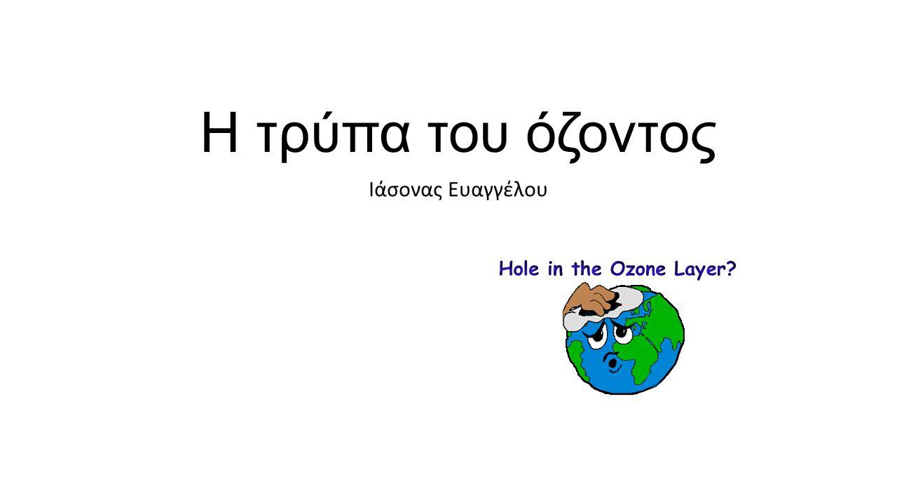 Η τρύπα του όζοντος Ιάσονας Ευαγγέλου