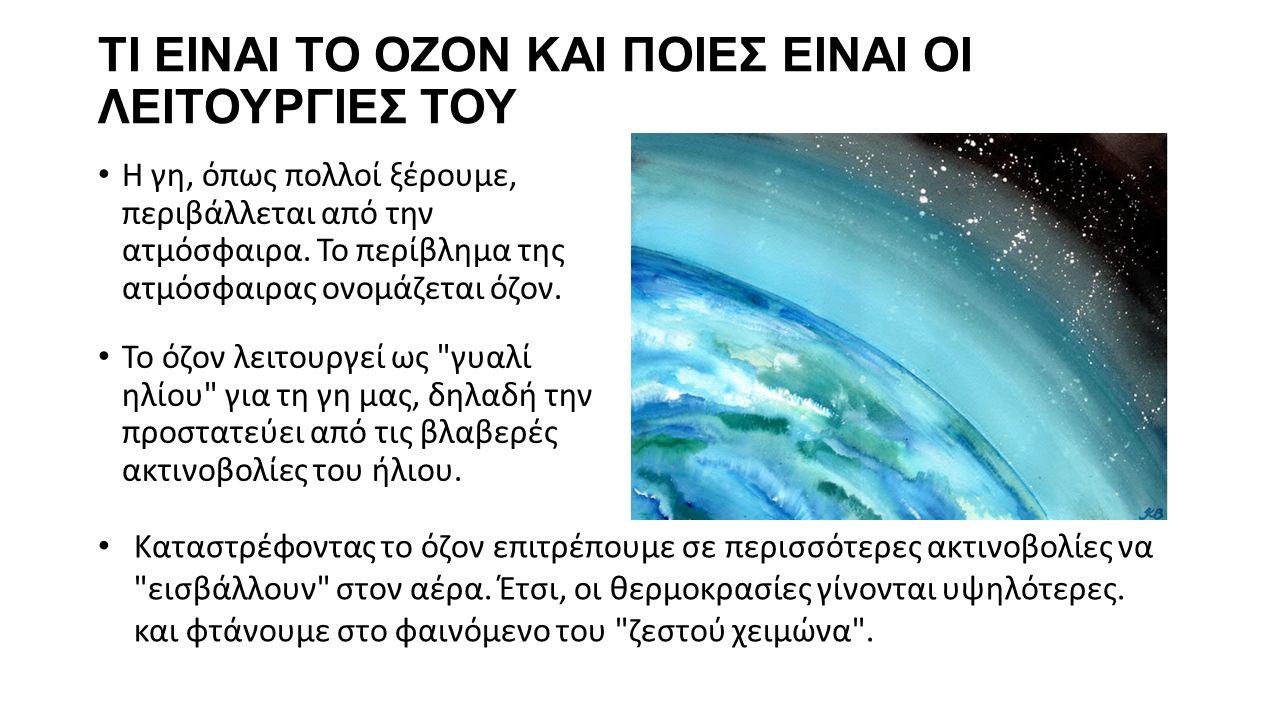 ΤΙ ΕΙΝΑΙ ΤΟ ΟΖΟΝ ΚΑΙ ΠΟΙΕΣ ΕΙΝΑΙ ΟΙ ΛΕΙΤΟΥΡΓΙΕΣ ΤΟΥ Η γη, όπως πολλοί ξέρουμε, περιβάλλεται από την ατμόσφαιρα.