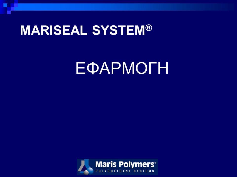 ΕΦΑΡΜΟΓΗ MARISEAL SYSTEM ®