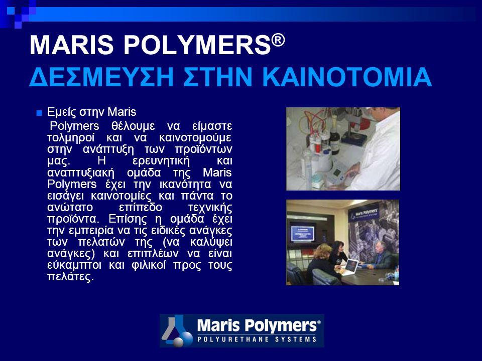 MARIS POLYMERS ® ΔΕΣΜΕΥΣΗ ΣΤΗΝ ΚΑΙΝΟΤΟΜΙΑ ■ Εμείς στην Maris Polymers θέλουμε να είμαστε τολμηροί και να καινοτομούμε στην ανάπτυξη των προϊόντων μας.