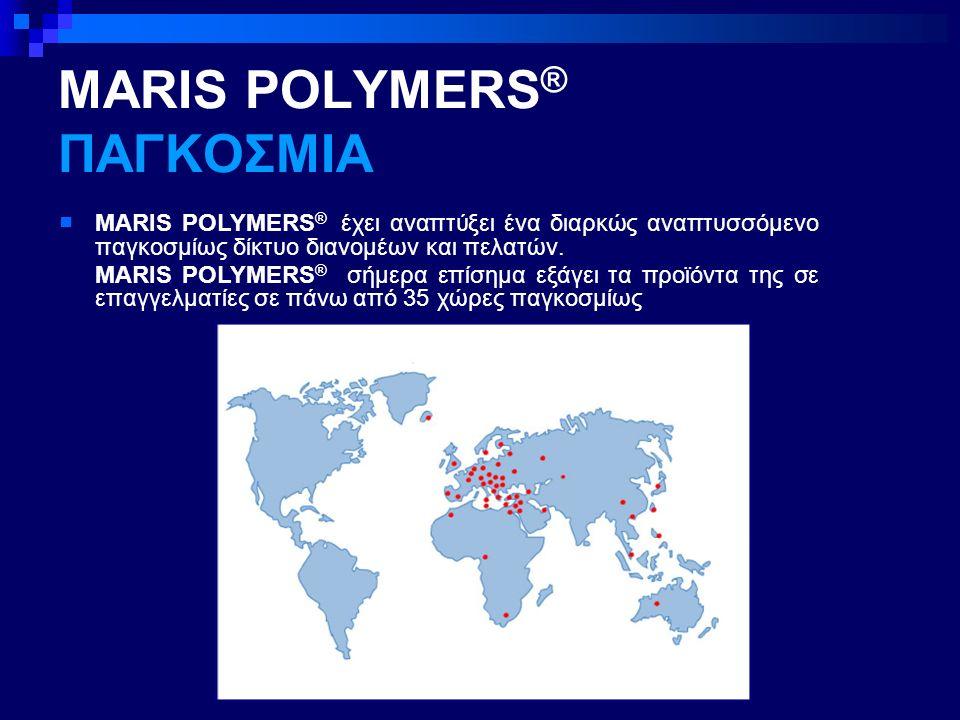 MARIS POLYMERS ® ΠΑΓΚΟΣΜΙΑ ■ MARIS POLYMERS ® έχει αναπτύξει ένα διαρκώς αναπτυσσόμενο παγκοσμίως δίκτυο διανομέων και πελατών.