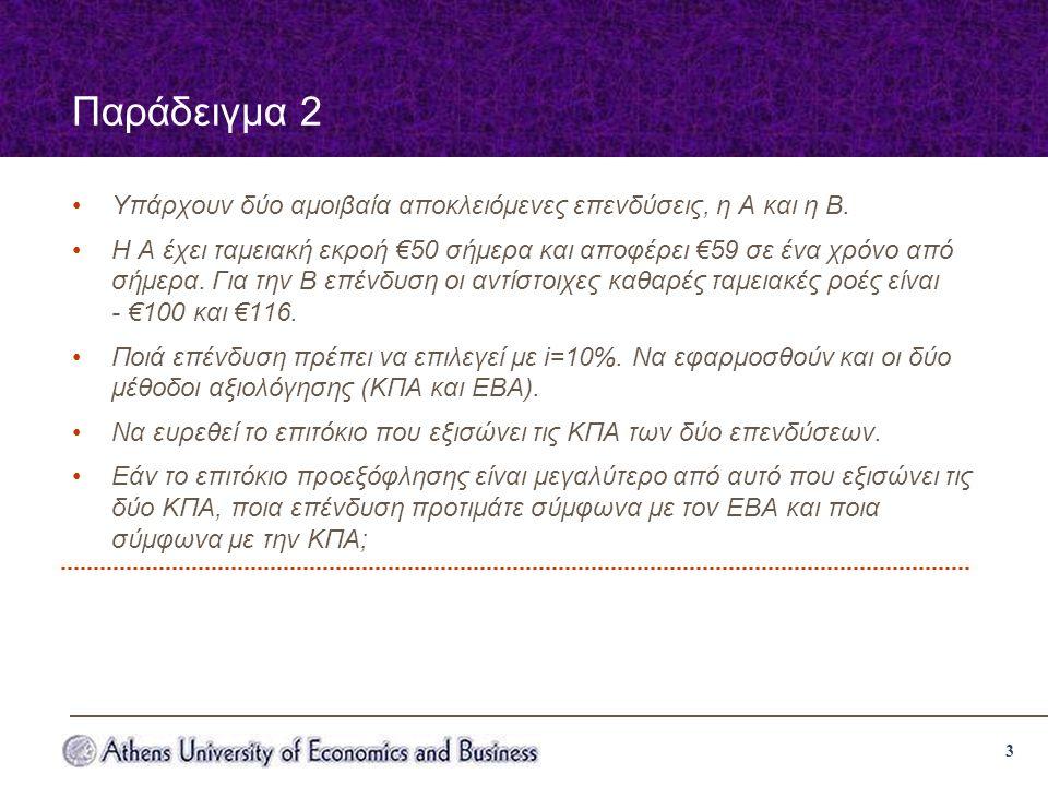 3 Παράδειγμα 2 Υπάρχουν δύο αμοιβαία αποκλειόμενες επενδύσεις, η Α και η Β.