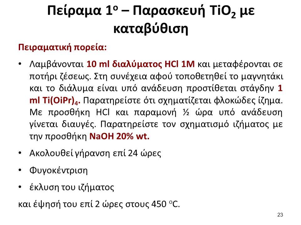 Πείραμα 1 ο – Παρασκευή TiO 2 με καταβύθιση Πειραματική πορεία: Λαμβάνονται 10 ml διαλύματος HCl 1Μ και μεταφέρονται σε ποτήρι ζέσεως. Στη συνέχεια αφ