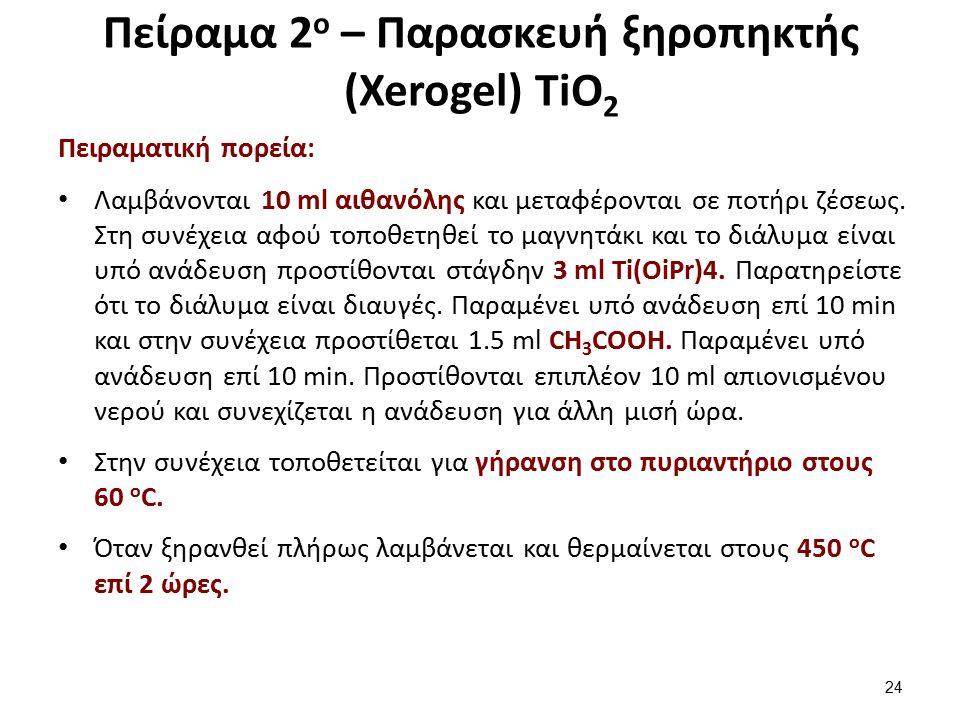 Πείραμα 2 ο – Παρασκευή ξηροπηκτής (Xerogel) TiO 2 Πειραματική πορεία: Λαμβάνονται 10 ml αιθανόλης και μεταφέρονται σε ποτήρι ζέσεως.