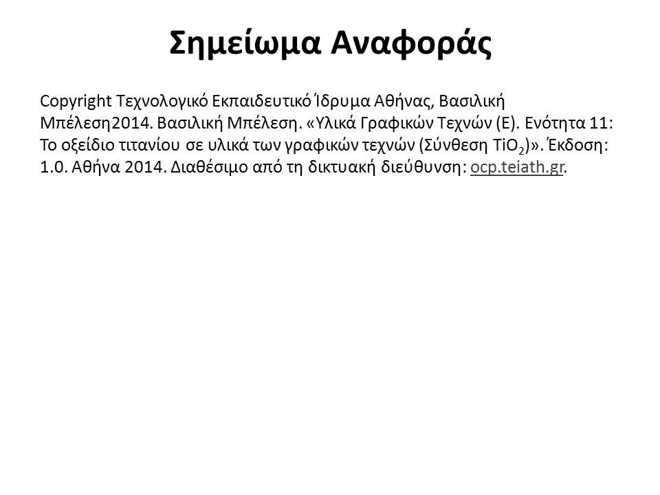 Σημείωμα Αναφοράς Copyright Τεχνολογικό Εκπαιδευτικό Ίδρυμα Αθήνας, Βασιλική Μπέλεση2014. Βασιλική Μπέλεση. «Υλικά Γραφικών Τεχνών (Ε). Ενότητα 11: Το