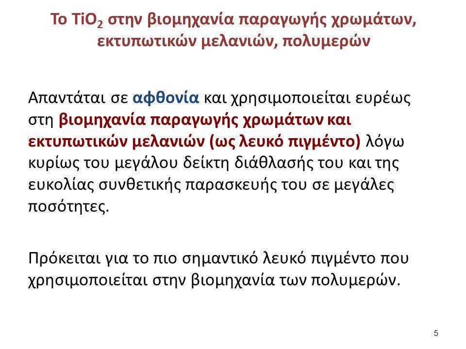 Βιβλιογραφία 2/2 V.Belessi, D. Lambropoulou, I. Konstantinou, A.
