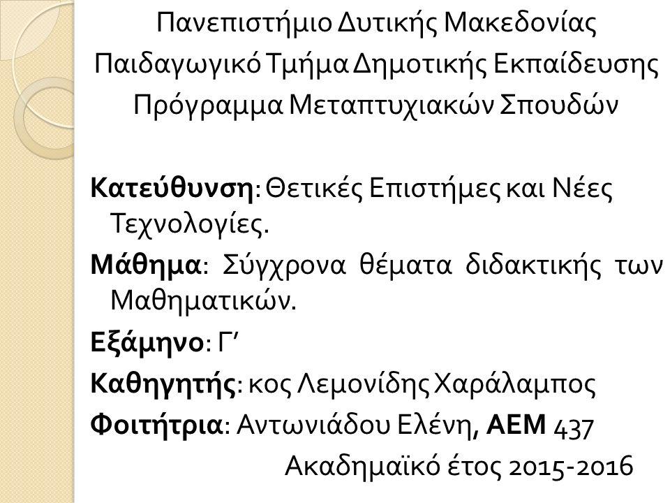 Πανεπιστήμιο Δυτικής Μακεδονίας Παιδαγωγικό Τμήμα Δημοτικής Εκπαίδευσης Πρόγραμμα Μεταπτυχιακών Σπουδών Κατεύθυνση : Θετικές Επιστήμες και Νέες Τεχνολογίες.