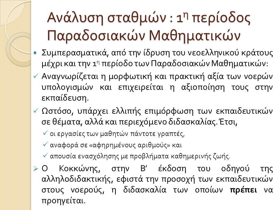 Ανάλυση σταθμών : 1 η περίοδος Παραδοσιακών Μαθηματικών Συμπερασματικά, από την ίδρυση του νεοελληνικού κράτους μέχρι και την 1 η περίοδο των Παραδοσιακών Μαθηματικών : Αναγνωρίζεται η μορφωτική και πρακτική αξία των νοερών υπολογισμών και επιχειρείται η αξιοποίηση τους στην εκπαίδευση.