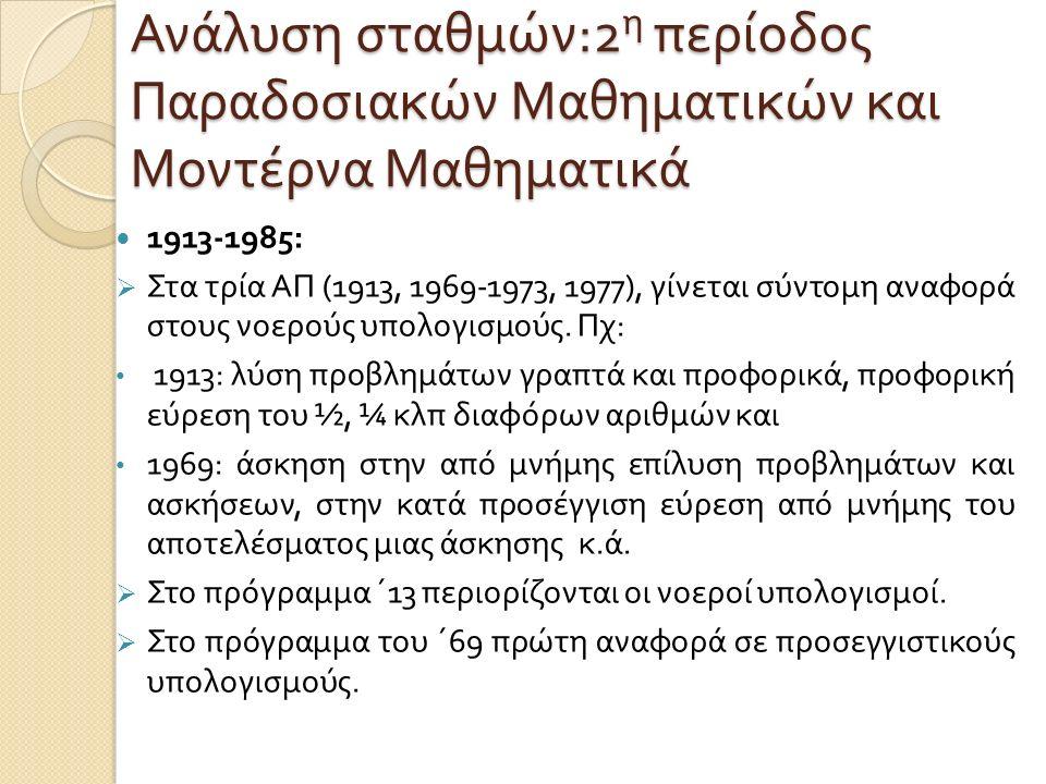 Ανάλυση σταθμών :2 η περίοδος Παραδοσιακών Μαθηματικών και Μοντέρνα Μαθηματικά 1913-1985:  Στα τρία ΑΠ (1913, 1969-1973, 1977), γίνεται σύντομη αναφορά στους νοερούς υπολογισμούς.