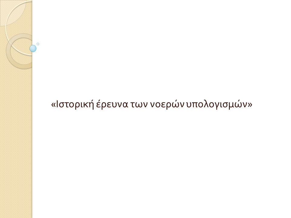 « Ιστορική έρευνα των νοερών υπολογισμών »