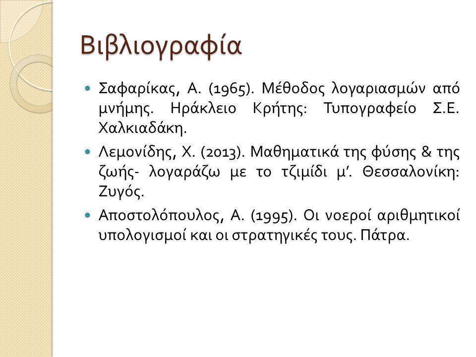 Βιβλιογραφία Σαφαρίκας, Α. (1965). Μέθοδος λογαριασμών από μνήμης.