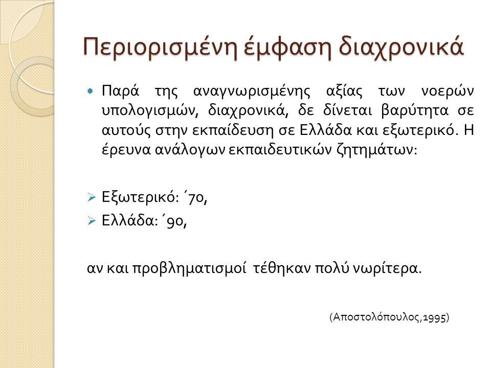 Περιορισμένη έμφαση διαχρονικά Παρά της αναγνωρισμένης αξίας των νοερών υπολογισμών, διαχρονικά, δε δίνεται βαρύτητα σε αυτούς στην εκπαίδευση σε Ελλάδα και εξωτερικό.