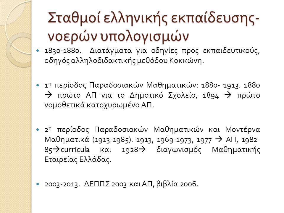 Σταθμοί ελληνικής εκπαίδευσης - νοερών υπολογισμών 1830-1880.