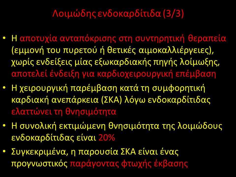 Λοιμώδης ενδοκαρδίτιδα (3/3) Η αποτυχία ανταπόκρισης στη συντηρητική θεραπεία (εμμονή του πυρετού ή θετικές αιμοκαλλιέργειες), χωρίς ενδείξεις μίας εξ