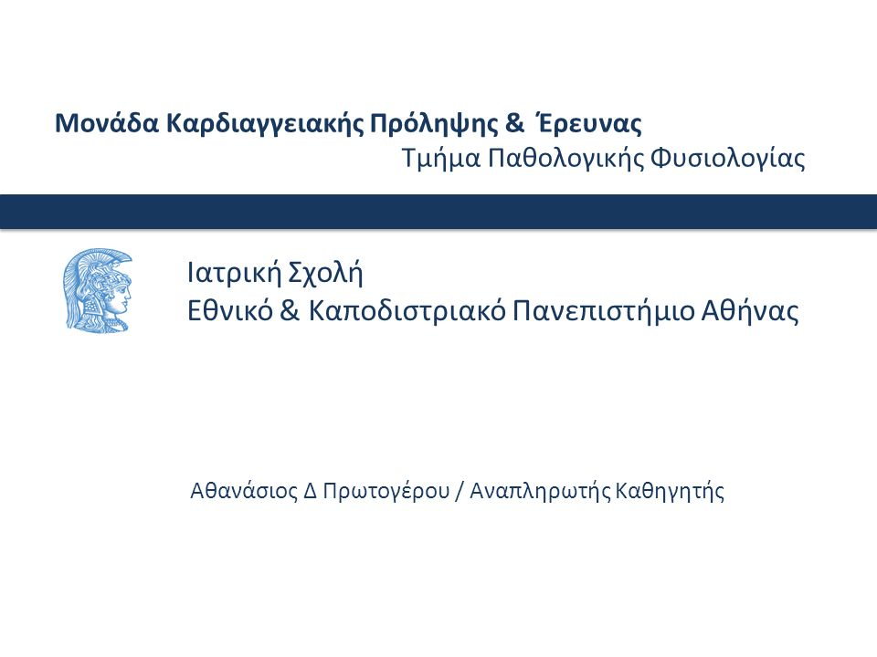 Μονάδα Καρδιαγγειακής Πρόληψης & Έρευνας Τμήμα Παθολογικής Φυσιολογίας Ιατρική Σχολή Εθνικό & Καποδιστριακό Πανεπιστήμιο Αθήνας © Αθανάσιος Δ Πρωτογέρου Οίδημα / λεμφοίδημα / αίτια - παθοφυσιολογικοί μηχανισμοί o Πρωτοπαθές Γονιδιακές ή συγγενείς διαταραχές (πρώιμη εμφάνιση κατά την εφηβεία αλλά και όψιμη σε ενήλικες) o Δευτεροπαθές Απόφραξη μεγάλων λεμφοφόρων στελεχών & λεμφογαγγλίων Τραυματισμός Νεοπλασματική διήθηση Φλεγμονή (π.χ.